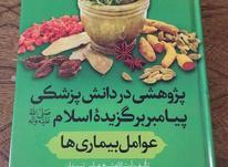 کتاب 4 جلدی پژوهشی در دانش پزشکی پیامبر برگزیده در شیپور-عکس کوچک