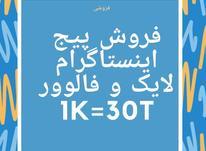 فروش پیج اینستاگرام ممبر واقعی ایرانی در شیپور-عکس کوچک
