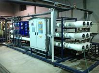 دستگاه های آب شیرین کن صنعتی -کشاورزی  در شیپور-عکس کوچک