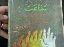 هفت جلد کتاب قدیمی در شیپور-عکس کوچک