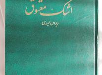 اشک معشوق مهدی حمیدی شیرازی در شیپور-عکس کوچک