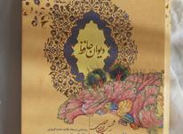 دیوان حافظ در شیپور-عکس کوچک