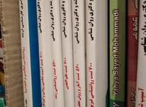 کتاب های تست روان شناسی بالینی  از مجموعه معتبر کیهان  در شیپور-عکس کوچک