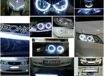 تعمیر چراغ ماشین ها(خودرو داخلی،خارجی)شفاف سازی  نصب نئون  در شیپور-عکس کوچک