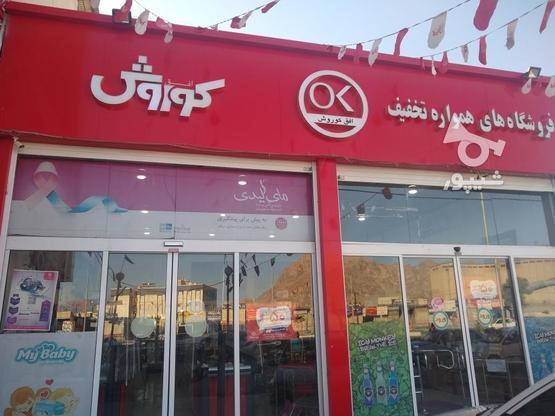 کلیه تجهیزات فروشگاه بهمراه امتیاز افق کوروش در خرم آباد در گروه خرید و فروش خدمات و کسب و کار در لرستان در شیپور-عکس1
