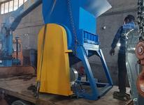 دستگاه خردکن و اسیاب ضایعات پلاستیک لاک   در شیپور-عکس کوچک