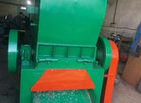 اسیاب کن ضایعات پلاستیک و پت سبد بطری نوشابه دستگاه خردکن در شیپور-عکس کوچک