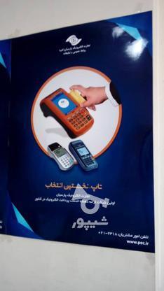 پشتیبان کارتخوان بانکی در گروه خرید و فروش استخدام در البرز در شیپور-عکس1