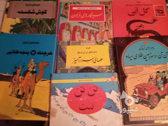 7 جلد کتاب تن تن قدیمی در گروه خرید و فروش ورزش فرهنگ فراغت در تهران در شیپور-عکس1