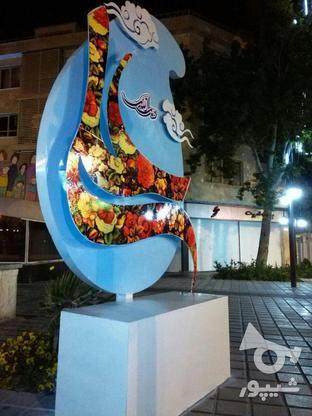 تبلیغات محیطی در گروه خرید و فروش خدمات و کسب و کار در تهران در شیپور-عکس1