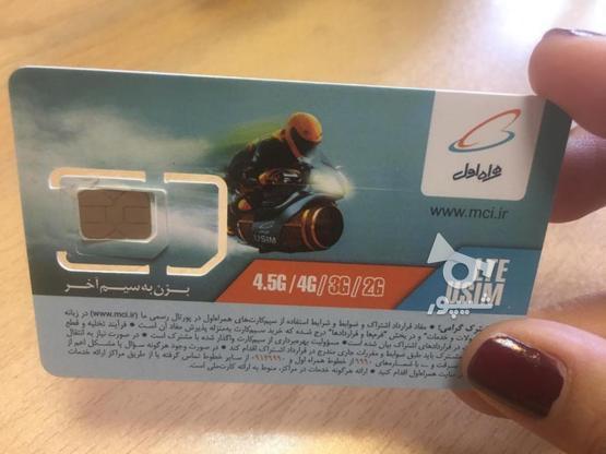 سیم کارت همراه اول 09120061859 در گروه خرید و فروش موبایل، تبلت و لوازم در تهران در شیپور-عکس1
