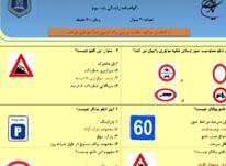سوالات ایینامه راهنمایی ورانندگی99 در شیپور-عکس کوچک