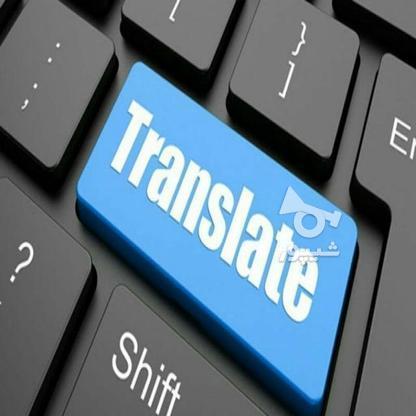استخدام تایپیست و مترجم  در گروه خرید و فروش استخدام در اصفهان در شیپور-عکس1