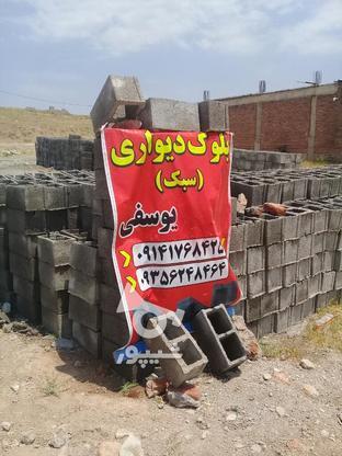 بلوک دیواری 20 در40سبک  در گروه خرید و فروش خدمات و کسب و کار در آذربایجان شرقی در شیپور-عکس1