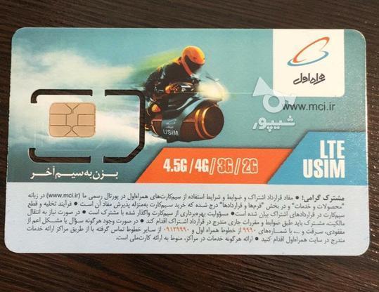 0912.280.96.30 در گروه خرید و فروش موبایل، تبلت و لوازم در تهران در شیپور-عکس1