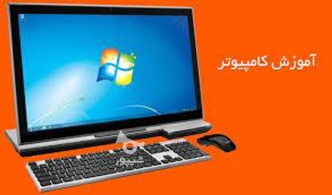 تدریس خصوصی کامپیوتر در منزل از صفر تا صد ویژه تمام سنین در گروه خرید و فروش خدمات و کسب و کار در مازندران در شیپور-عکس1
