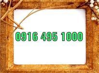 09169451000 در شیپور-عکس کوچک