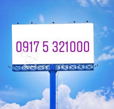 09175321000 در گروه خرید و فروش موبایل، تبلت و لوازم در فارس در شیپور-عکس1