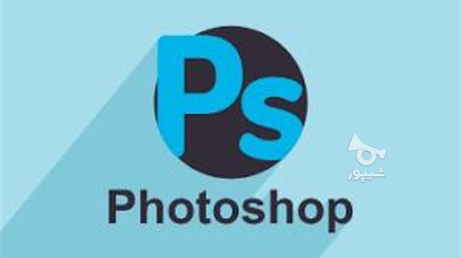 تدوین فیلم و عکس ، فتوشاپ حرفه ای انجام میدهیم در گروه خرید و فروش خدمات و کسب و کار در تهران در شیپور-عکس1