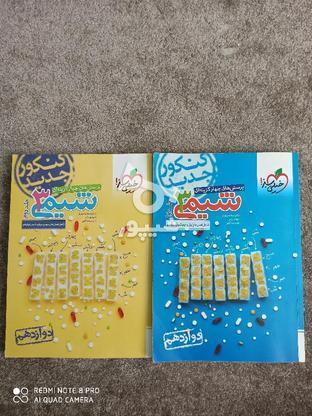 کتاب کمک درسی شیمی کنکور در گروه خرید و فروش ورزش فرهنگ فراغت در زنجان در شیپور-عکس1