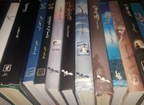 کتاب رمان های عاشقانه و آثار داستانی ادبی جهان. در شیپور-عکس کوچک