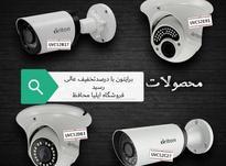 فروش دوربین های برایتون با گارانتی اصلی در شیپور-عکس کوچک