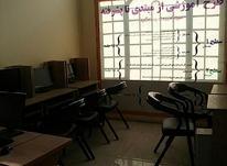 یادگیری سریع کامپیوتر 0تا100 با متد جدید در شیپور-عکس کوچک