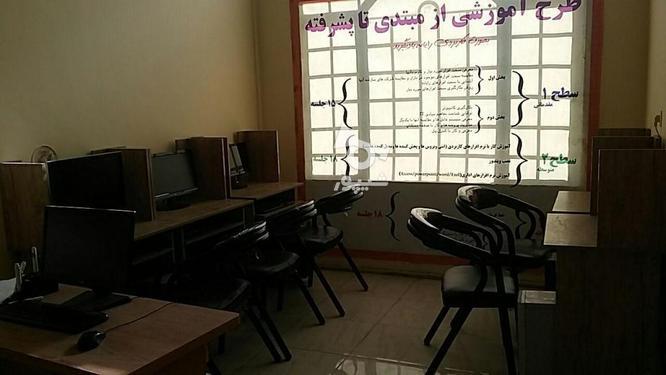 یادگیری سریع کامپیوتر 0تا100 با متد جدید در گروه خرید و فروش خدمات و کسب و کار در خراسان رضوی در شیپور-عکس1