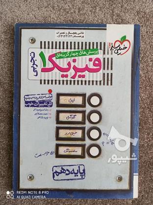 کتاب کمک درسی فیزیک دهم در گروه خرید و فروش ورزش فرهنگ فراغت در زنجان در شیپور-عکس1