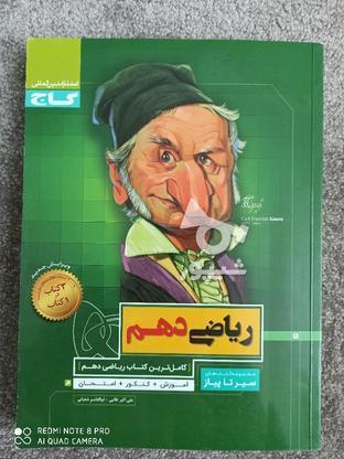 کتاب کمک درسی ریاضی دهم در گروه خرید و فروش ورزش فرهنگ فراغت در زنجان در شیپور-عکس1