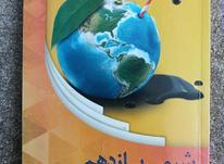 کتاب کمک درسی شیمی یازدهم. در شیپور-عکس کوچک