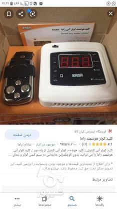 کلید کولری هوشمند در گروه خرید و فروش لوازم خانگی در تهران در شیپور-عکس1