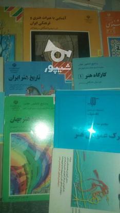 14 کتاب کنکور هنر  در گروه خرید و فروش ورزش فرهنگ فراغت در تهران در شیپور-عکس1