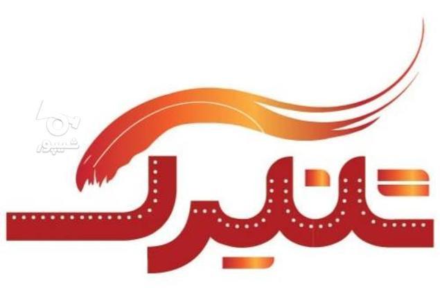 استخدام ظرفشور در گروه خرید و فروش استخدام در تهران در شیپور-عکس1
