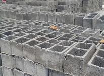 بلوک دیواری ساده بادوام  در شیپور-عکس کوچک