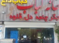 کبابی جیگرکی کار بلد باشد در شیپور-عکس کوچک