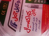 سیم الومینیوم شیلدار آمل در شیپور-عکس کوچک