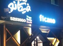 سالن دار برای رستوران در شیپور-عکس کوچک