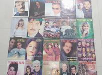 38عدد مجله نایاب(باهم) در شیپور-عکس کوچک