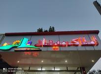 فروش آپارتمان 103 متر در الوند در شیپور-عکس کوچک