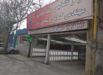 مرکز تشخیص رنگ خودرو در شیپور-عکس کوچک