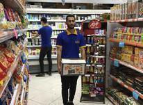 استخدام در فروشگاه های زنجیره ای باران در شیپور-عکس کوچک