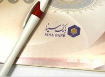 مشاوره چک شخصی وضیعت سفید در شیپور-عکس کوچک
