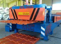 سازنده دستگاه صنایع رول فرمینگ  در شیپور-عکس کوچک