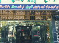 استخدام کارشناس فروش/فروشنده در شیپور-عکس کوچک