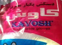 فروش دستکش  در شیپور-عکس کوچک