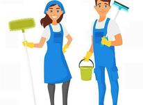 استخدام فوری آقا و خانم جهت امور نظافت در شیپور-عکس کوچک