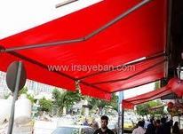 سایه بان مغازه در شیپور-عکس کوچک