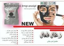 ماسکی بسیار کاربردی برای زیبایی پوست و مو.... در شیپور-عکس کوچک
