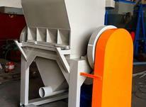 فروش اسیاب پلاستیک ضایعات خردکن سبد و لاک و دستگاه بازیافت در شیپور-عکس کوچک